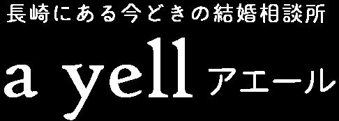 a yellアエール